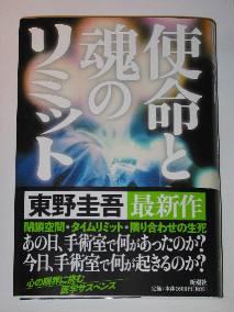 061222shimei to tamasii no limit.jpg