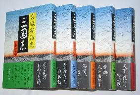 070430 sangokushi miyagitani.jpg