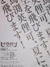071223 mabuchi chirashi.jpg