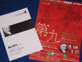 071224 NJP dai9.jpg