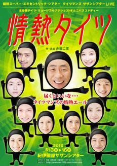 100515 jonetsu taitsu.jpg