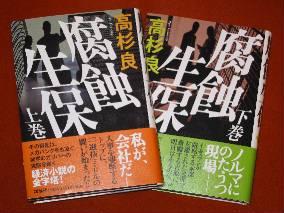 hushoku seiho.jpg