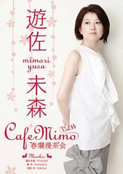 140420 cafe mimo 14.jpg