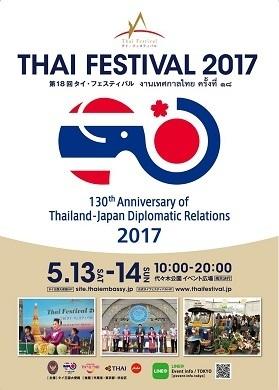 170514 thaifes2017 poster.jpg