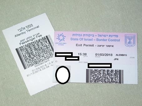 180316 israel exit permit.JPG