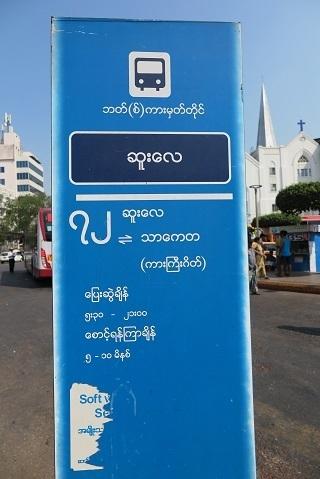 200209 myanmar word 1.JPG