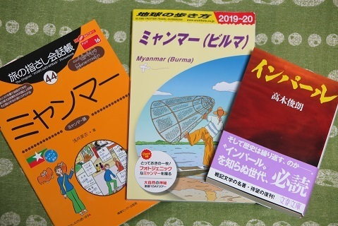 200211 guide books.JPG
